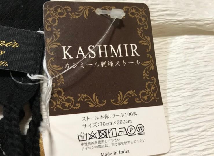 kashimir-2
